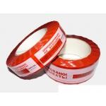 Пломбировочная клейкая лента р-р  50мм*150м (в рулоне 440 перфорированных отрезков)