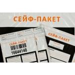Сейф-пакет стандарт (Секъюрпак)