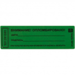 Пломбы наклейки «ТЕРРА» (Наклейки СКР, СУ - Лента СТ-Н, СКР)